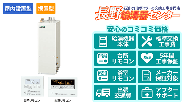 エコフィール【コロナ】据置型/屋内設置型/強制排気