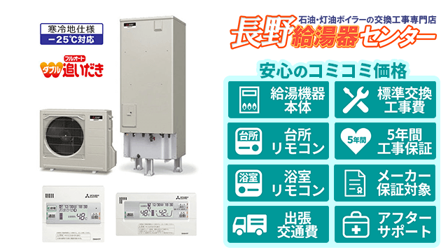 三菱電機(MITSUBISHI)460リットル フルオート