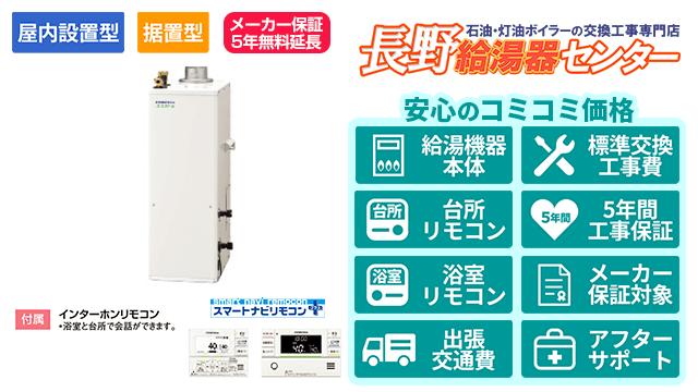 長野県のエコフィール【コロナ】据置型/屋内設置型/強制排気